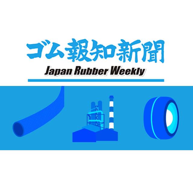 Japan Rubber Weekly